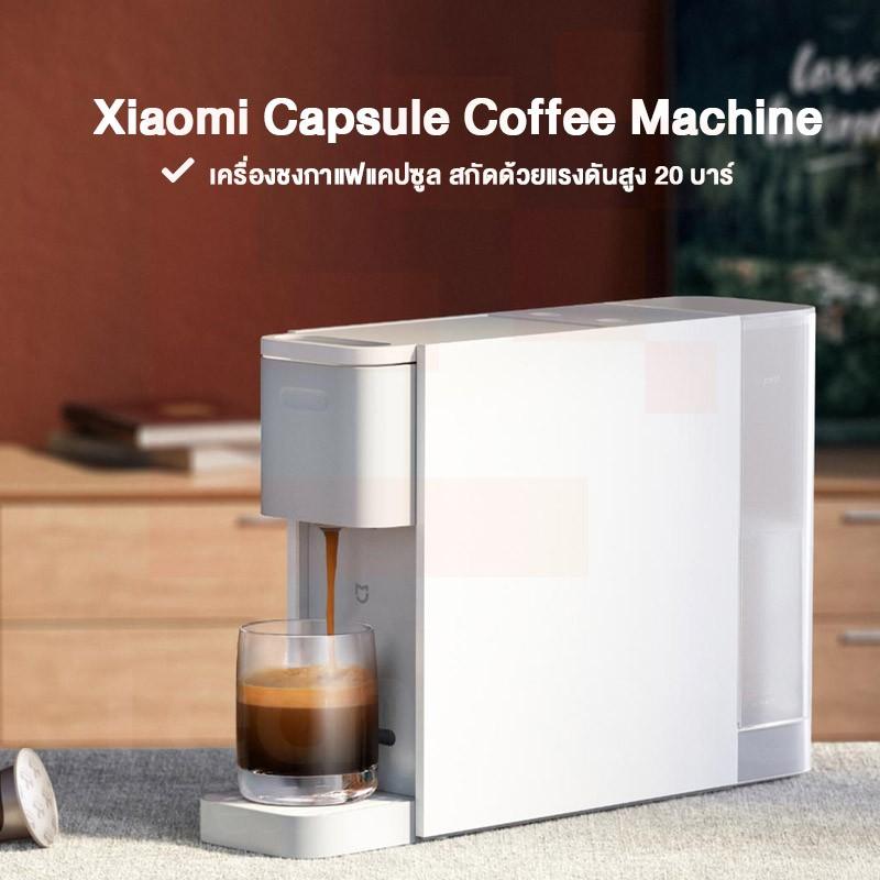 Xiaomi Mi Capsule Coffee Machine เครื่องชงกาแฟแคปซูล