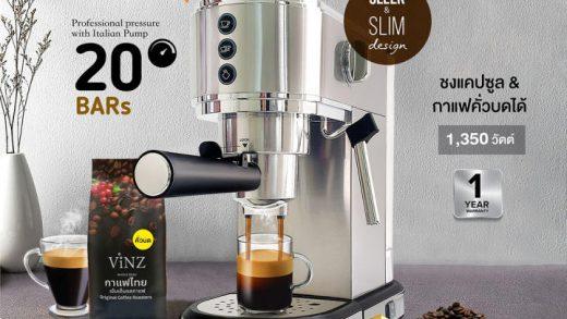 รีวิว ETZEL เครื่องชงกาแฟแคปซูล รุ่น SN685 Sleek & Slim น่าซื้อ