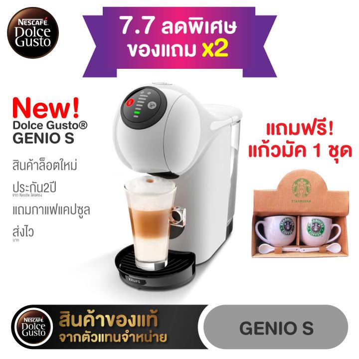 รีวิว เครื่องชงกาแฟแคปซูล Genio s รุ่น KP2401 ดีไหม