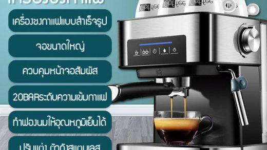 รีวิว เครื่องชงกาแฟ Biaowang ดีไหม