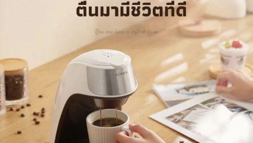 รีวิว เครื่องชงกาแฟ Konka รุ่น KCF-CS2 ดีไหม