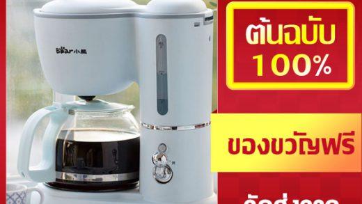 รีวิว เครื่องชงกาแฟ LAHOME Bear รุ่น KFJ-A06K1